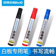 可得优(KW-triO) BB-03办公多色白板笔/记号笔/马克笔/会议笔/可擦笔黑色12支/盒