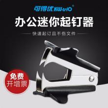 可得优(KW-triO)508B通用式除针器迷你便携式起钉器12号针起钉器10#