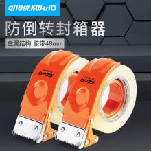 可得优(KW-triO)全金属结构封箱器4.8CM/6cm宽可选金属烤漆防倒转封口机胶带切割器打包机适用48mm宽胶带橙色