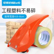 可得优(KW-triO)塑料把手-4.8/6CM宽封箱器防倒转纸箱打包胶带切割器胶布封口器打包机6cm宽橙色