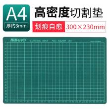 可得优 (KW-triO) Z9Z200切割垫板 A4规格 切割垫板 雕刻版快速自愈切割垫绿色版