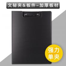 可得优(KW-triO)A4A5加厚塑料/木质/铝合金/横式折页书写板夹文件夹资料夹蝴蝶夹平板夹旋转式板夹【黑色】