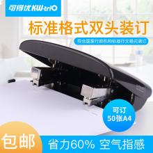 可得优(KW-triO)55Y2双头订书机两针双钉省力中缝骑马多功能双排钉书机50页标准格式订书机黑色