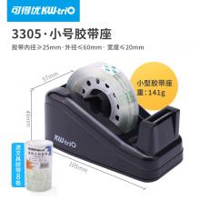 可得优(KW-triO)办公胶带台蜗牛创意胶带座桌上型胶带切割座切断器多色可选方形-小号