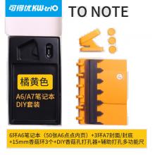可得优(KW-triO)香菇孔创意笔记本打孔器文具打洞机手帐本活页小清新手动打孔机套装黄色组合装