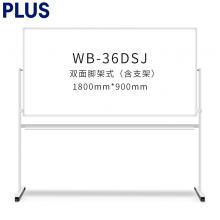 普乐士 PLUS  办公室会议白板教学学习培训机构办公展示告示板写字板36DSJ双面1800x900mm