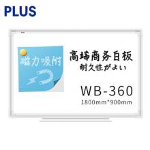 普乐士 PLUS  会议白板办公室白板写字板培训写字学校教育机构可移动白板无支架壁挂式WB-360(1800*900)mm