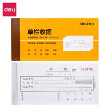 得力(deli)10本无碳原纸三联单栏收据 财务手写收据单 办公用品 9384
