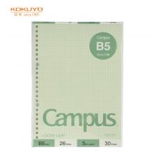 国誉(KOKUYO)Campus彩色活页纸活页本替芯 绿色5mm方格B5/30页1本装WCN-CLL1314G