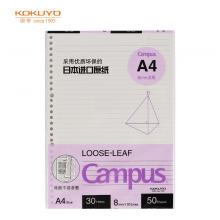 国誉(KOKUYO)Campus活页纸活页本替芯 8mm点线 A4/50页1本装WCN-CLL2511