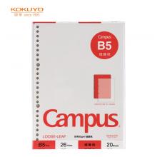 国誉(KOKUYO)Campus活页纸活页本替芯 硫酸纸 B5/20页 1本装WCN-CLT1215