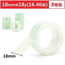 晨光(M&G)AJD97322 高透易撕便携小胶带18mm*18y 8卷装