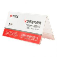 晨光(M&G)文具V型台卡 200*100mm台签 会议桌牌席位卡 座位牌广告展示牌 单个装ASC99353
