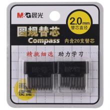 晨光(M&G)文具办公学习圆规替换铅芯 优质石墨便携圆规替芯 20个/卡
