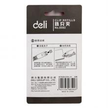 得力(deli)50枚推夹器夹纸器补充夹子