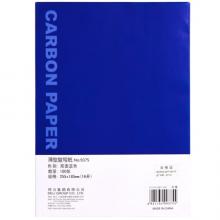 得力(deli)16K经济耐用薄型双面复写纸(25.5*18.5cm) 100张/盒 办公用品 蓝9375