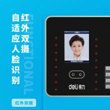 得力(deli)3969 高级人脸+指纹考勤机 无接触打卡考勤 双考勤模式 支持局域网 自动生成报表