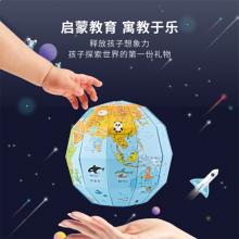 广博(Guangbo) 手工折纸拼装儿童地球仪 3d创意世界地图学生用 启蒙早教拼图教学摆件 Ф20cm