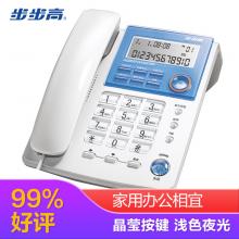 步步高(BBK)电话机座机 固定电话 办公家用 3组亲情号码 通话保留 HCD6156象牙白