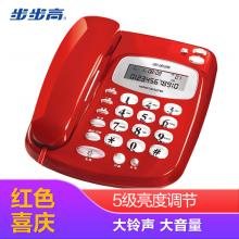 步步高(BBK)电话机座机 固定电话 办公家用 背光大按键 大铃声 HCD6132红色
