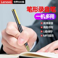 联想(Lenovo)笔形录音笔B628 16G智能专业微型高清远距降噪便携迷你  录音器 学习培训商务会议采访