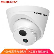 水星 MERCURY 摄像头400万半球监控poe供电红外30米夜视高清监控设备摄像机MIPC431P 焦距2.8mm