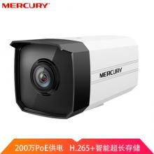 水星 MERCURY 摄像头200万H.265+室外监控poe供电红外50米夜视高清监控设备摄像机MIPC212P 焦距4mm