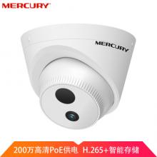 水星 MERCURY 摄像头200万H.265+半球监控poe供电红外50米夜视高清监控设备摄像机MIPC231P 焦距4mm