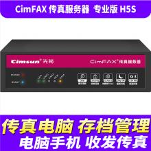先尚(CimFAX)无纸传真机 专业版H5S 100用户 8GB  高速33.6K 网络传真机 数码传真机