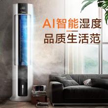 美的(Midea) 变频空调扇蒸发式冷风扇 家用电风扇 冷塔扇 白色