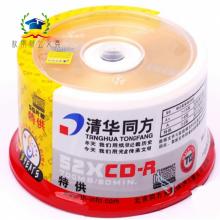 清华同方定制CD-R光盘700MB 空白刻录盘 50片装/桶 CD-R 50片装/1桶