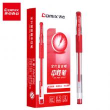 齐心(Comix)红色全针管笔中性笔签字笔水笔0.5mm 12支/盒 GP357