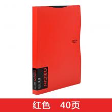 齐心(COMIX) 原味A4资料册分页插页多层文件夹档案资料夹办公用品包邮 A510红色 (40页)
