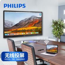 飞利浦(PHILIPS)86英寸会议平板触摸屏 双系统I7/8G套装(会议全向麦克风,高清摄像头,无线投屏器,移动支架,拓展坞,)