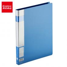 齐心(Comix) A603 A4文件夹/资料夹/长押夹 蓝色 办公文具