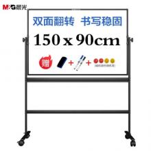 晨光(M&G)90*150cm磁性白板支架式H型 双面移动可升降翻转办公会议写字板 教学培训画板ADBN6446