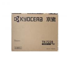 京瓷(KYOCERA)TK-7228粉盒 4012i复印机墨粉 TK-7228粉盒