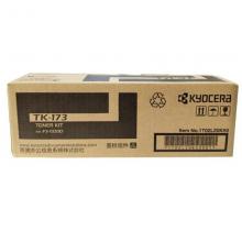 京瓷(KYOCERA)TK173 墨粉 适用于FS-1320D/1320DN 7200页 5%覆盖率 TK-173