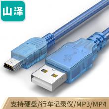 山泽(SAMZHE)USB2.0转Mini USB数据线充电线 T型口移动硬盘相机导航仪充电连接线 0.3米SAU-03