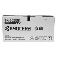 京瓷(KYOCERA)TK-5233CMYK(黑色彩色套装) P5021cdn/P5021cdw打印机墨粉盒