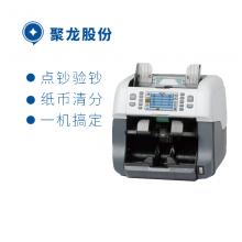聚龙 新版人民币点钞机验钞机