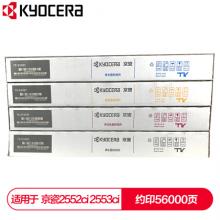 京瓷 (Kyocera) TK-8348墨粉盒一套四色(CKMY)  适用于京瓷2552ci 2553ci