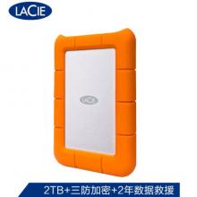 LaCie 2TB Type-C/USB3.1 移动硬盘 Rugged SECURE 2.5英寸 三防加密 希捷高端品牌