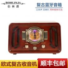伯林爵(BOHLINJA) 欧式古典收音机4.2蓝牙音响木质复古怀旧调频AM/FM立体声支持无损格式 红木色