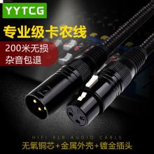 YYTCG 发烧卡农线公对母话筒线声卡麦克风连接线抗干扰调音台工程音频线xlr平衡线CD功放音箱响线 黑色一根 5.0米