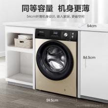 海信(Hisense)纤薄S系列 滚筒洗衣机全自动 10公斤洗烘一体超薄机身 空气洗祛味除菌 筒自洁 变频HD1014S