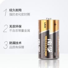 南孚(NANFU)1号碱性电池2粒 LR20-2B