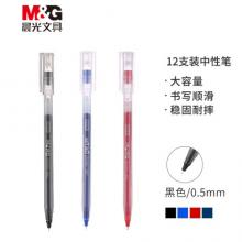 晨光(M&G)文具0.5mm蓝色中性笔 巨能写大容量全针管签字笔 笔杆笔芯一体化水笔 12支/盒AGPB6901