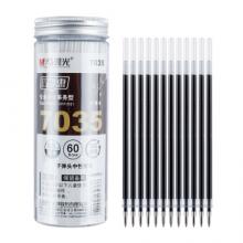 晨光(M&G)文具0.5mm黑色子弹头中性笔替芯 签字笔水笔芯 替芯套装 60支装AGR670J3