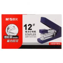 晨光(M&G)文具蓝色订书机 商务型省力订书器 普惠型办公用品 单个装ABS916K8